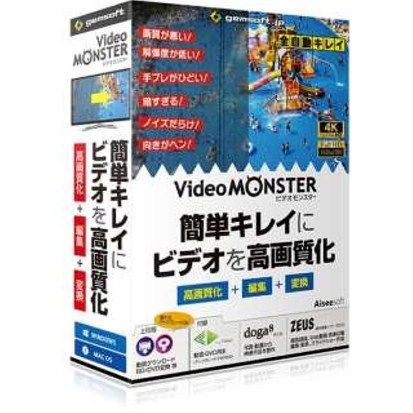 繰り返す値柔和gemsoft Video MONSTER -ビデオを簡単キレイに高画質化?編集?変換!
