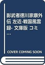 影武者徳川家康外伝 左近-戦国風雲録- 文庫版 コミック 1-3巻セット (トクマコミックス)