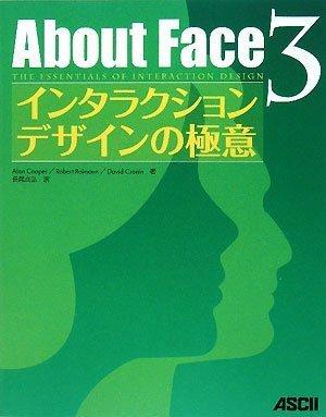 About Face 3 インタラクションデザインの極意