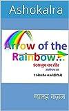 Arrow of the Rainbow इंद्रधनुष का तीर ग्यारह ग़ज़ल English Edition