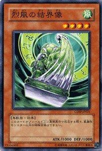 遊戯王カード 【烈風の結界像】 CDIP-JP021-N ≪サイバーダーク・インパクト≫