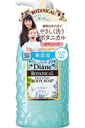 ボディソープ[シトラスサボンの香り]500ml【敏感肌もやさしく洗う】ダイアンボタニカルリフレッシュ&モイスト