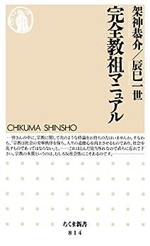 [架神恭介, 辰巳一世]の完全教祖マニュアル (ちくま新書)