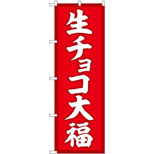 のぼり 生チョコ大福 赤地 SNB-5218 [並行輸入品]