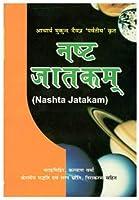Nashta Jatakam - Mukund Daivagya by Dr Sukdev Chaturvedi - Paperback