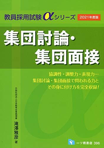 集団討論・集団面接[2021年度版] (教員採用試験αシリーズ)の詳細を見る