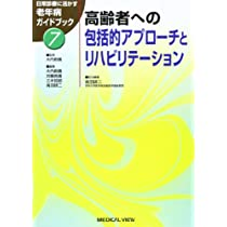高齢者への包括的アプローチとリハビリテーション (日常診療に活かす老年病ガイドブック (7))