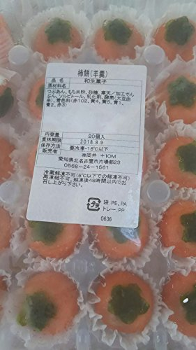 冷凍生菓子 ミニ 彩り 柿餅 20個 ( 個約20g ) ヘタまで召し上がれます。