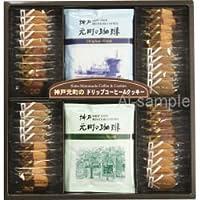 ギフト 神戸 元町のコーヒー&クッキー 快気祝 法要 お土産 内祝