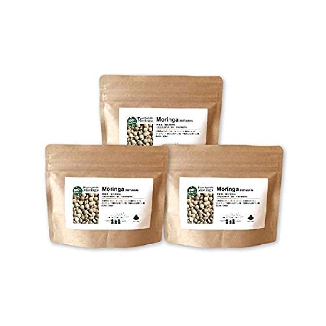周囲織機飢えモリンガ粒(3個セット) 沖縄産の無農薬?無化学肥料栽培モリンガ葉使用