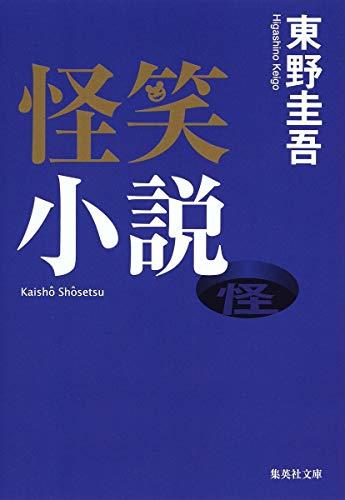怪笑小説 (集英社文庫)