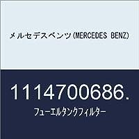 メルセデスベンツ(MERCEDES BENZ) フューエルタンクフィルター 1114700686.