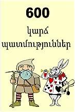 Best armenian short stories Reviews