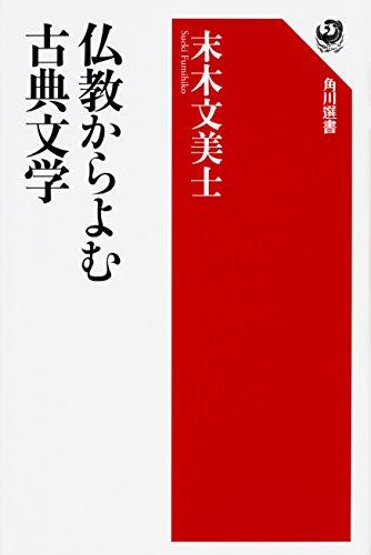 仏教からよむ古典文学 (角川選書)