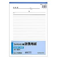 コクヨ ファクシミリ用送信用紙 A4 50枚 シン-F200