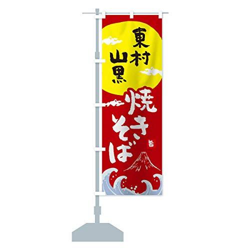 東村山黒焼きそば のぼり旗 サイズ選べます(コンパクト45x150cm 左チチ)