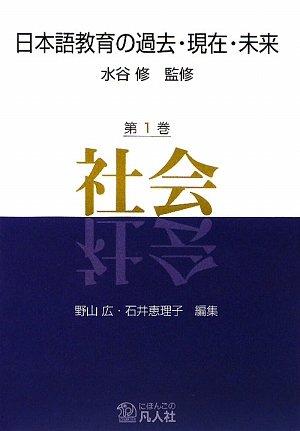 日本語教育の過去・現在・未来 第1巻 社会の詳細を見る