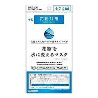 (DR.C医薬)花粉を水に変えるマスク +4花粉対策 ふつう 3枚入(お買い得2個セット)