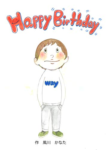 Happy Birthday (絵本屋.com)