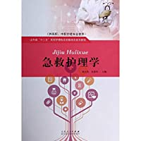 Emergency Nursing Shandong Province Twelfth Five Year Plan innovative features nursing textbook series(Chinese Edition)