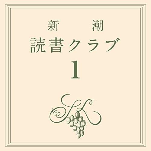 『新潮読書クラブ 第一回 山田詠美『蝶々の纏足・風葬の教室』』のカバーアート