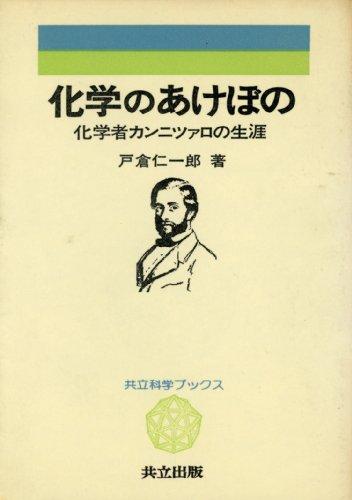 化学のあけぼの―化学者カンニツァロの生涯 (共立科学ブックス (60))