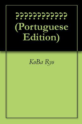 尾崎豊、じゃなくて雄へ。 (Portuguese Edition)