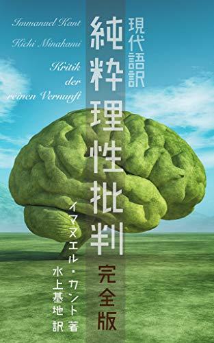 現代語訳 純粋理性批判 完全版 (現代語訳文庫)