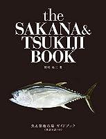 魚&築地市場ガイドブック≪英語対訳つき≫ the SAKANA&TSUKIJI BOOK