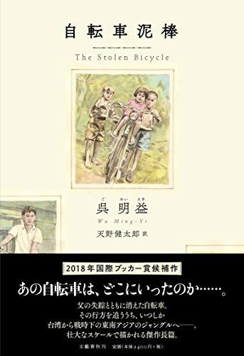 自転車泥棒