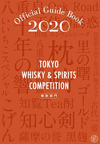 TOKYO WHISKY & SPIRITS COMPETITION Official Guide Book 2020 《焼酎部門》の詳細を見る