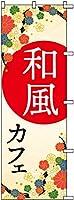 のぼり旗 和風カフェ 600×1800mm 株式会社UMOGA