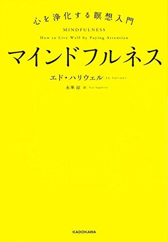 KADOKAWA『マインドフルネス 心を浄化する瞑想入門』