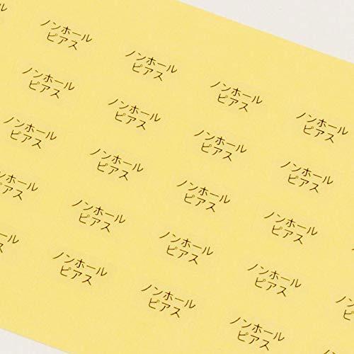 だいし屋 日本製 台紙用シール 10×5mm アクセサリー台紙用 (ノンホールピアス・透明, 250枚)