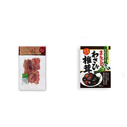 [2点セット] 薫製達人 豚バラベーコン燻製(60g)[飛騨山椒付き]・まるごとわさび椎茸(200g)