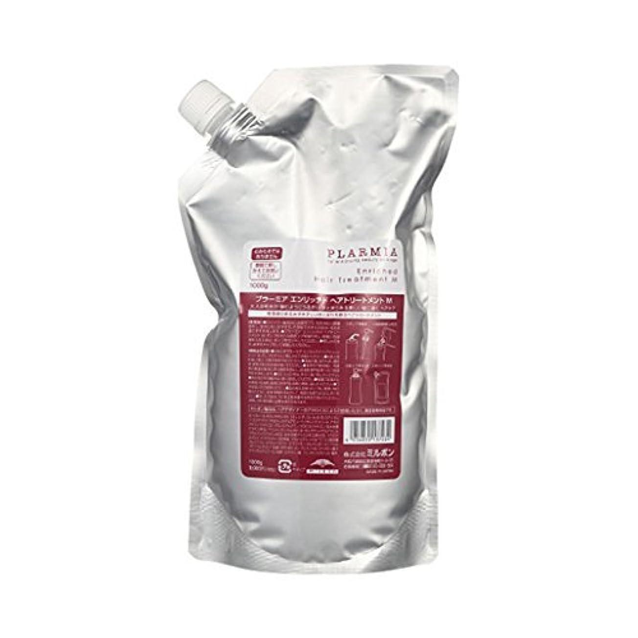 薬まつげ光ミルボン プラーミア エンリッチド トリートメントM (1000gパック) 詰替用