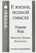 K zhizni, polnoi smysla. Uchenie Rebe Menakhema-Mendla Shneersona / Toward a Meaningful Life. The Wisdom of the Rebbe Menachem Mendel Schneerson