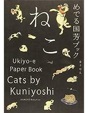 Pie Books: Cats by Kuniyoshi: Ukiyo-E Paper Book