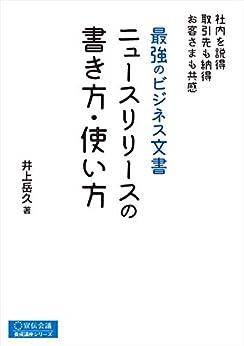 [井上岳久]の最強のビジネス文書 リリースの書き方・使い方 (宣伝会議養成講座シリーズ)