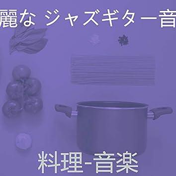 料理-音楽