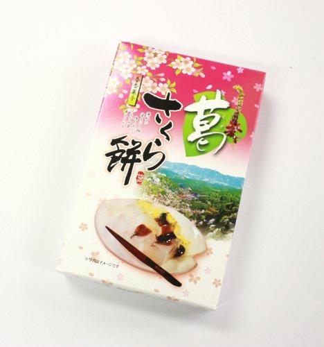 葛さくら餅 桜の花付き 奈良県産 吉野本葛 使用 奈良 吉野 老舗 ギフト ラッピング 対応可