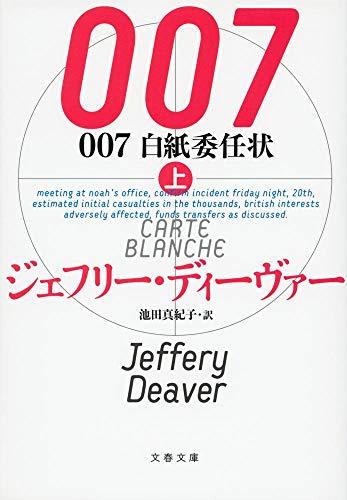 007 白紙委任状 上 (文春文庫)