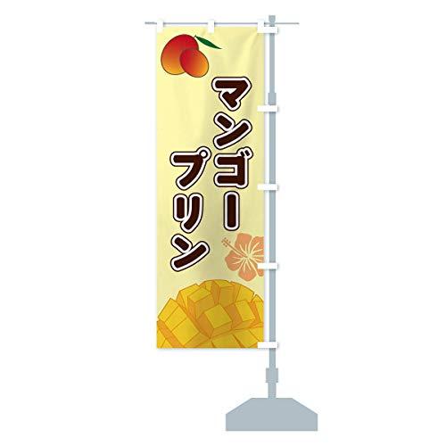 マンゴープリン のぼり旗 サイズ選べます(スリム45x180cm 右チチ)