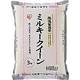 【精米】アイリスオーヤマ ミルキークイーン 低温製法米 3kg