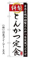 【特製とんかつ定食】のぼり旗 (日本ブイシーエス)NSV-0095