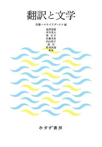 翻訳と文学