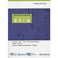 国际商会银行委员会2012—2016年意见汇编