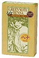 グリーンノートヘナ 天然植物原料100% 化学染料・化学物質不使用 ハーバルカラー・ナチュラルブラウン 100g 12箱セット