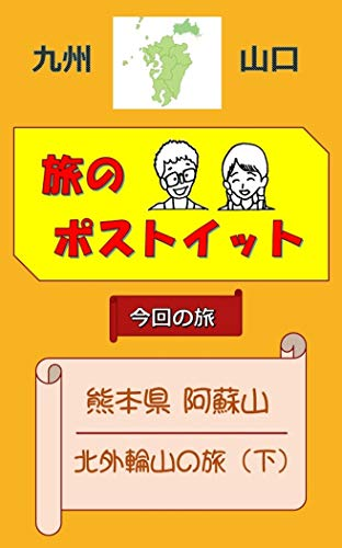 Kumamoto Pref Aso Mt: Kitagairin no Tabi Ge (Japanese Edition)