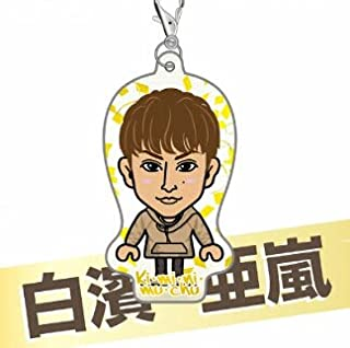 GENERATIONS 白濱亜嵐 クリーナー ki・mi・ni・mu・chu